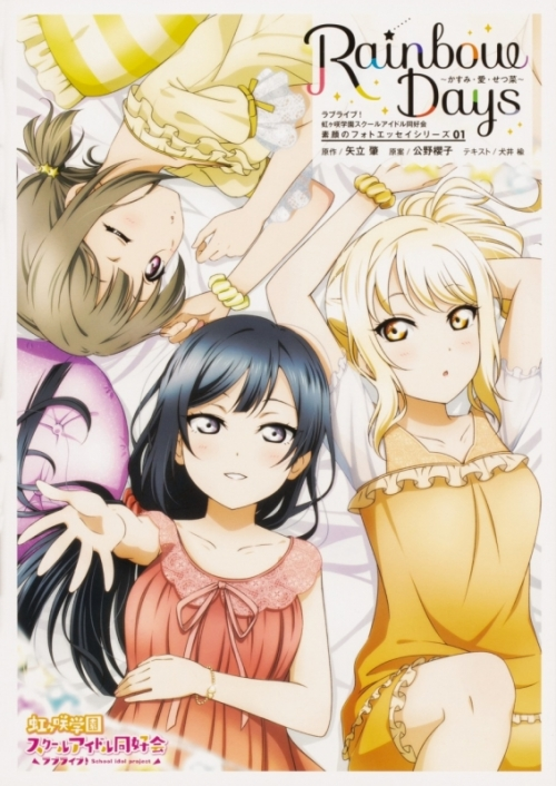 【書籍一括購入】ラブライブ!虹ヶ咲学園スクールアイドル同好会 素顔のフォトエッセイシリーズ 01~03