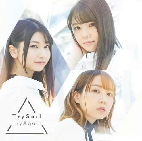 【アルバム】TrySail/「TryAgain」 通常盤