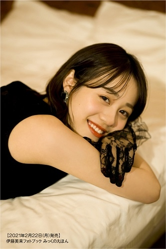 【フォトブック】伊藤美来フォトブック みっくのえほん サブ画像3
