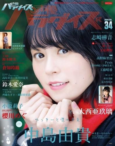 【雑誌】声優パラダイスR vol.34