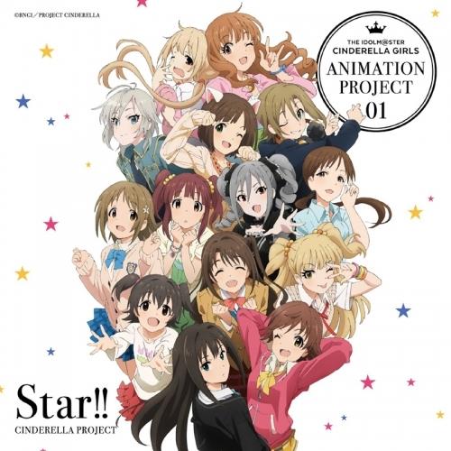 【主題歌】TV アイドルマスター シンデレラガールズ OP「Star!!」/CINDERELLA PROJECT 通常盤