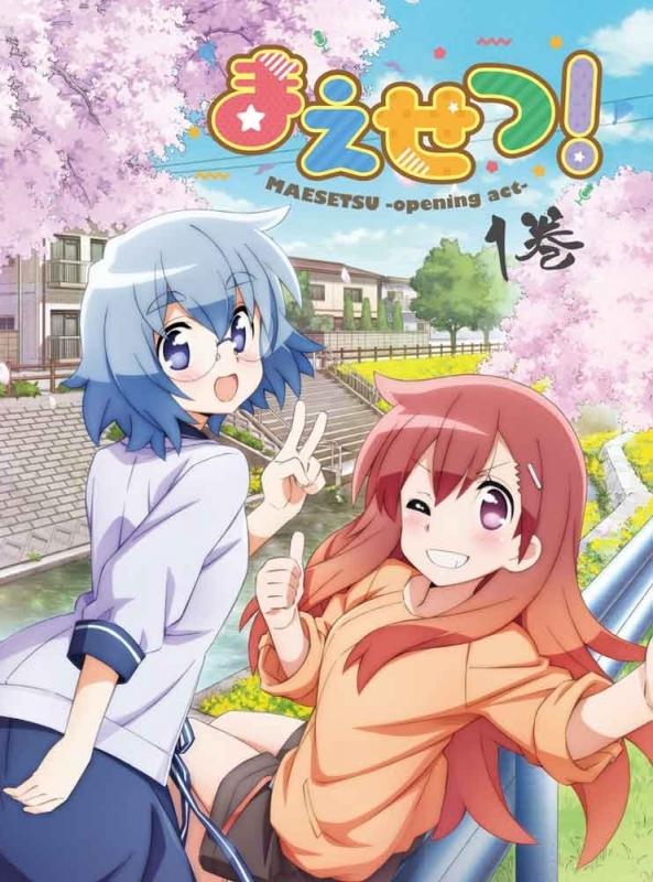 【Blu-ray】TV まえせつ! 第1巻