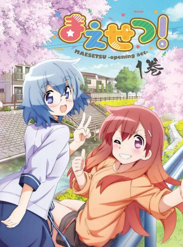 【DVD】TV まえせつ! 第1巻