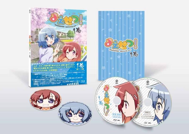 【DVD】TV まえせつ! 第1巻 サブ画像2