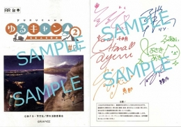 「ゆるキャン△SEASON2」Blu-ray&DVD第1巻発売記念 キャスト直筆サイン入り台本プレゼントキャンペーン画像