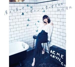 【アルバム】相坂優歌/屋上の真ん中 で君の心は青く香るまま 初回限定盤A