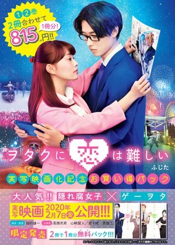 【コミック】※送料無料※ヲタクに恋は難しい 1・2巻お買い得パック+3~8巻セット