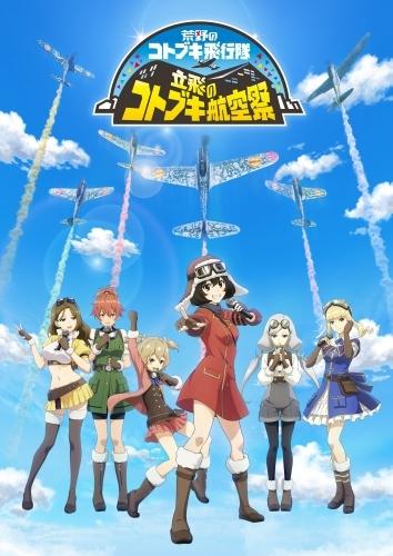 【Blu-ray】イベント 立飛のコトブキ航空祭 【特装限定版】