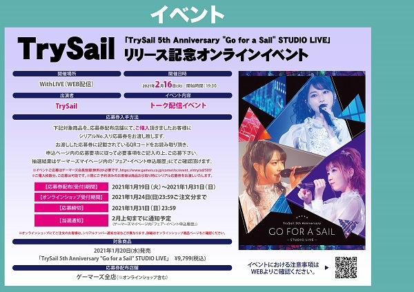 """TrySail「TrySail 5th Anniversary """"Go for a Sail"""" STUDIO LIVE」リリース記念オンラインイベント画像"""