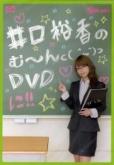 井口裕香のむ~~~ん⊂( ^ω^)⊃ DVD に