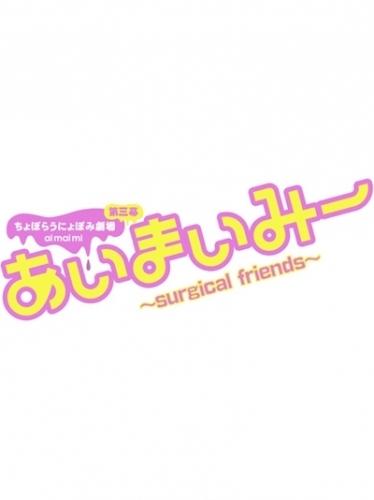 【主題歌】TV あいまいみー~Surgical Friends~ OP「全員集合、あいまいみー!!!」/愛・麻衣・ミイ