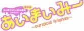 TV あいまいみー~Surgical Friends~