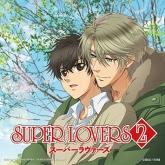 TV SUPER LOVERS 2 OP「晴レ色メロディー」/矢田悠祐 SUPER LOVERS 2盤