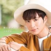 TV SUPER LOVERS 2 OP「晴レ色メロディー」/矢田悠祐 矢田悠祐盤