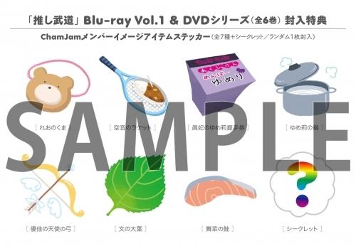 【Blu-ray】TV 推しが武道館いってくれたら死ぬ Vol.1 サブ画像4