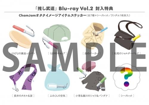【Blu-ray】TV 推しが武道館いってくれたら死ぬ Vol.2 サブ画像3