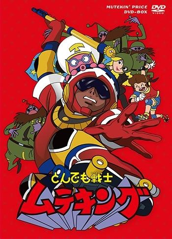 【DVD】TV とんでも戦士 ムテキング ムテキンプライス DVD-BOX サブ画像3
