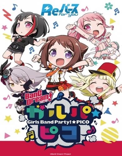 【グッズ-カード】BanG Dream! ガルパ☆ピコ Reバース for you ブースターパック
