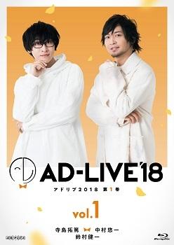 【Blu-ray】AD-LIVE2018 第1巻 寺島拓篤×中村悠一×鈴村健一