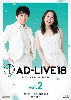 【Blu-ray】AD-LIVE2018 第2巻 関智一×福圓美里×鈴村健一
