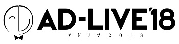 【Blu-ray】AD-LIVE2018 第8巻 浅沼晋太郎×津田健次郎×鈴村健一