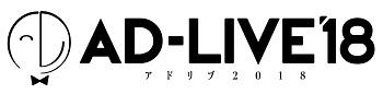 【DVD】AD-LIVE2018 第6巻 櫻井孝宏×前野智昭×鈴村健一