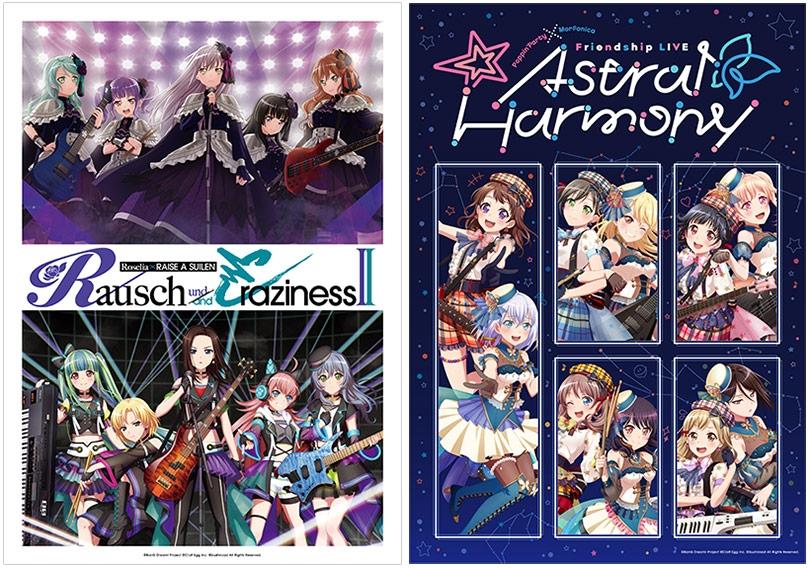 「Rausch und/and Craziness Ⅱ」「Astral Harmony」開催記念フェア画像