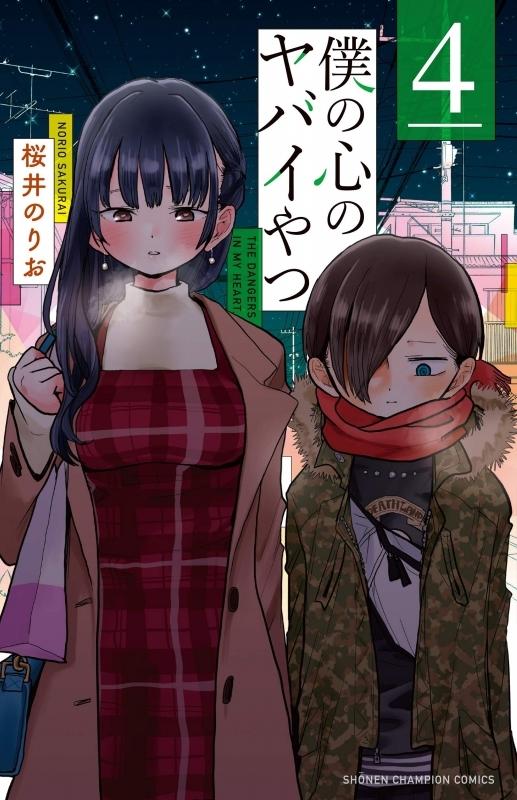 【コミック】僕の心のヤバイやつ(4)