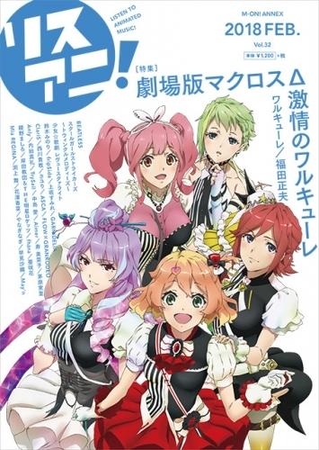 【雑誌】リスアニ!Vol.32