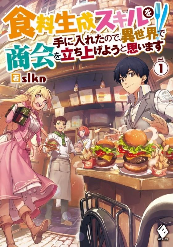 【小説】食料生成スキルを手に入れたので、異世界で商会を立ち上げようと思います(1)