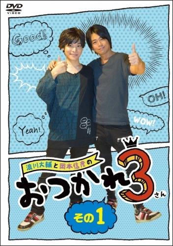 【DVD】浪川大輔と岡本信彦のおつかれ3 その1
