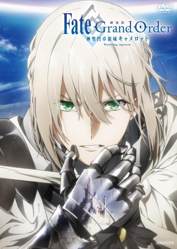 【DVD】劇場版 Fate/Grand Order -神聖円卓領域キャメロット- 前編 Wandering; Agateram【通常版】