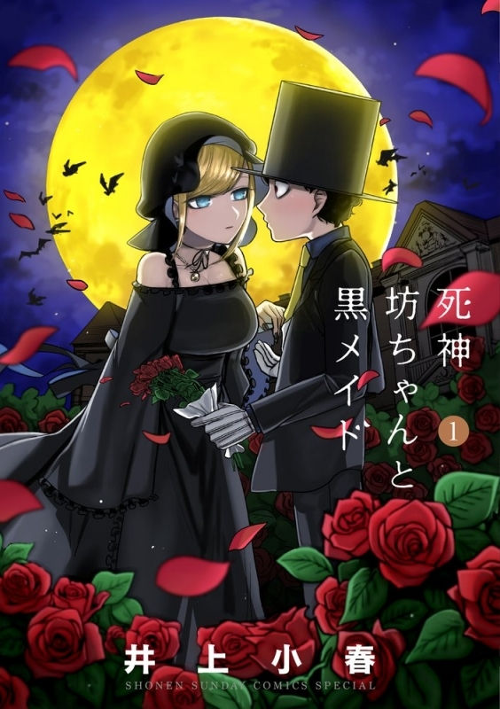 【コミック】死神坊ちゃんと黒メイド(1)