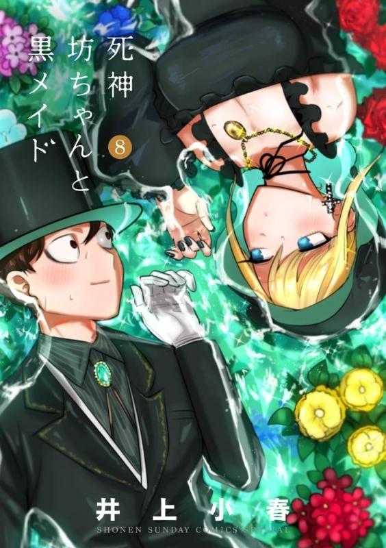 【コミック】死神坊ちゃんと黒メイド(8)