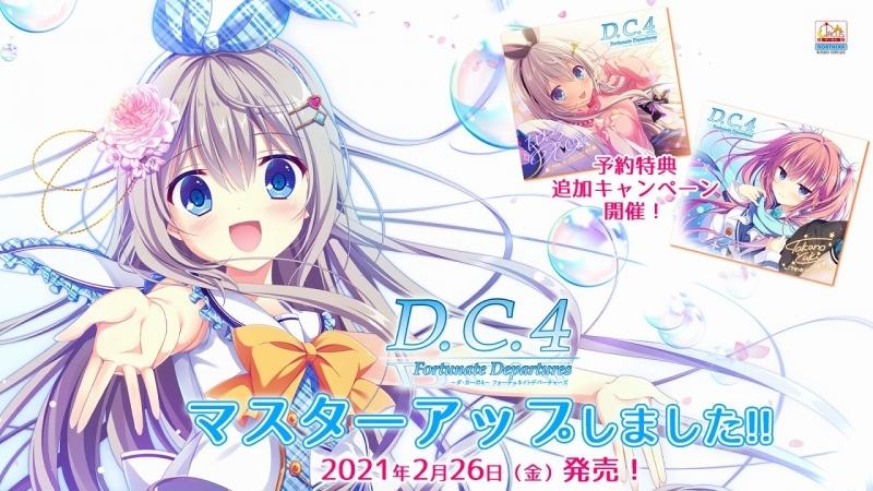 【Win】D.C.4 Fortunate Departures ~ダ・カーポ4~ フォーチュネイトデパーチャーズ 初回版 サブ画像6