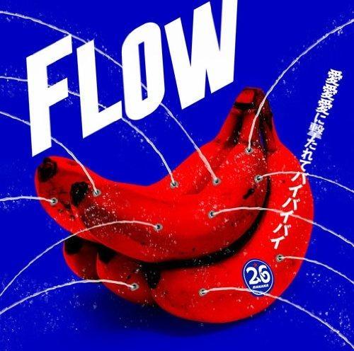 【主題歌】TV サムライフラメンコ OP「愛愛愛に撃たれてバイバイバイ」/FLOW 通常盤