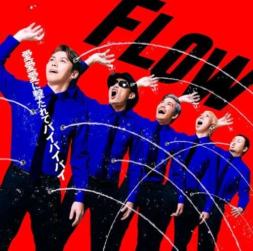 【主題歌】TV サムライフラメンコ OP「愛愛愛に撃たれてバイバイバイ」/FLOW 初回生産限定盤