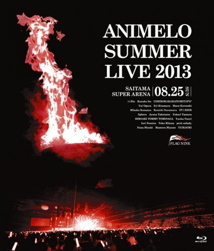 【Blu-ray】Animelo Summer Live 2013 -FLAG NINE- 8.25
