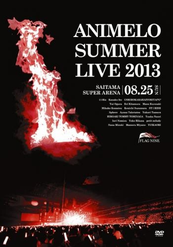 【DVD】Animelo Summer Live 2013 -FLAG NINE- 8.25