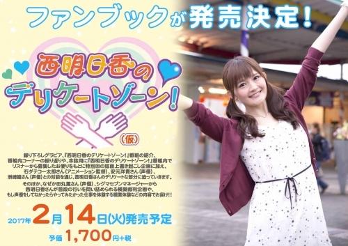 【ビジュアルファンブック】西明日香のデリケートゾーン! ファンブック ~渡る世間はデリケート~