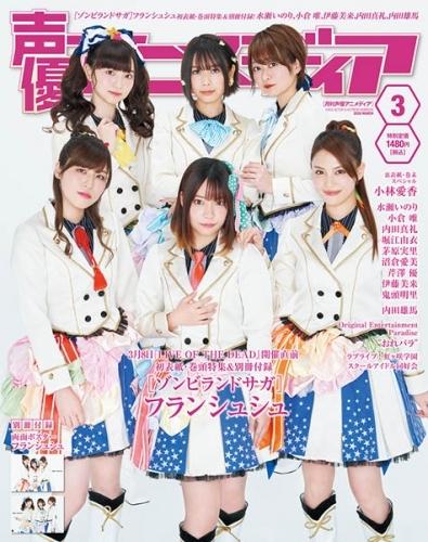 【雑誌】声優アニメディア 2020年3月号