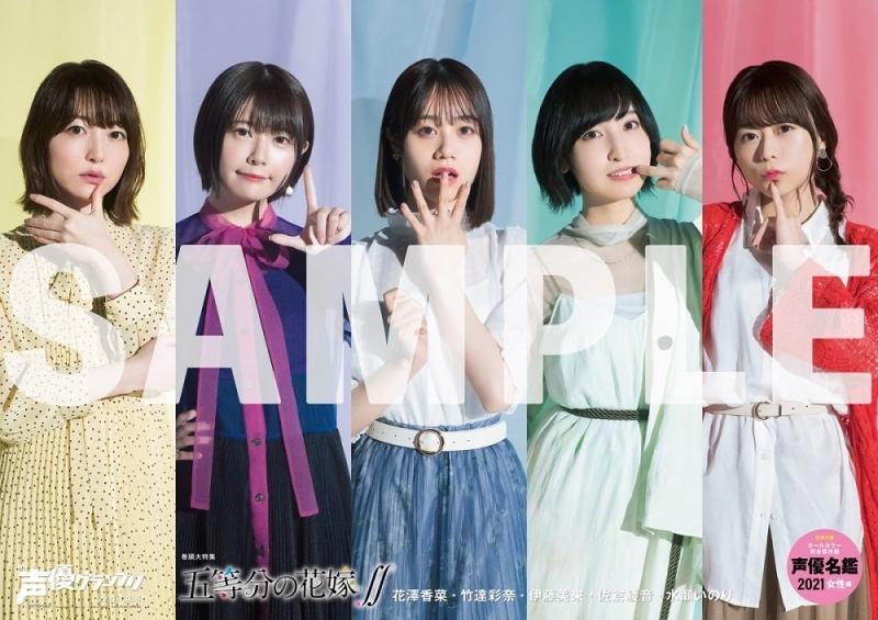 『五等分の花嫁∬』キャスト B2ポスター