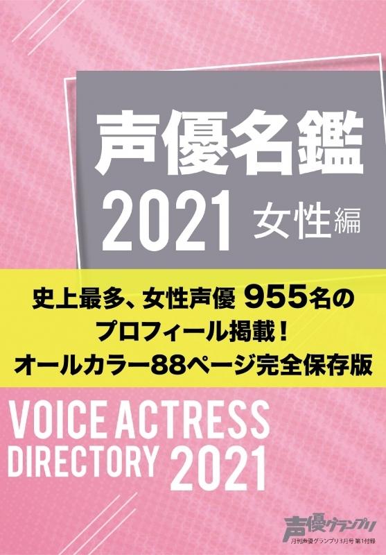 【雑誌】声優グランプリ 2021年3月号 サブ画像2