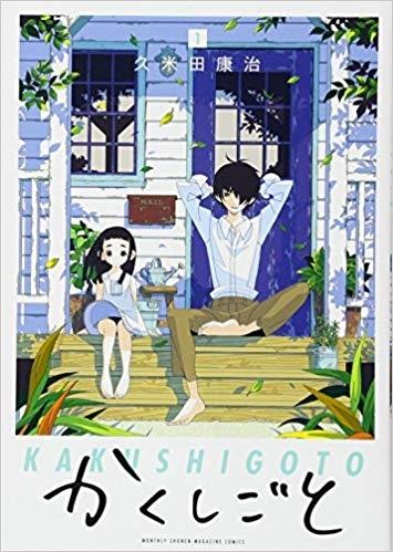 【書籍一括購入】かくしごと(1)~(12)コミック