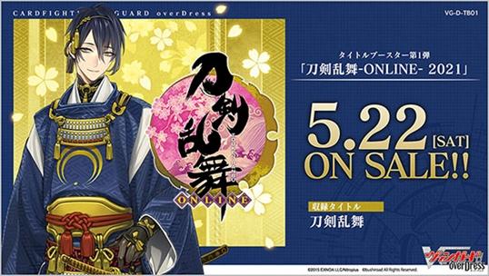 【グッズ-カード】刀剣乱舞-ONLINE- 2021 カードファイト!! ヴァンガード overDress タイトルブースター第1弾【特価】