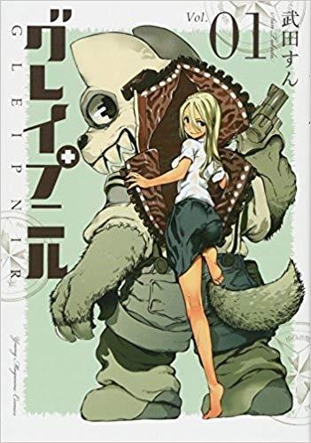 【書籍一括購入】グレイプニル(1)~(7)コミック
