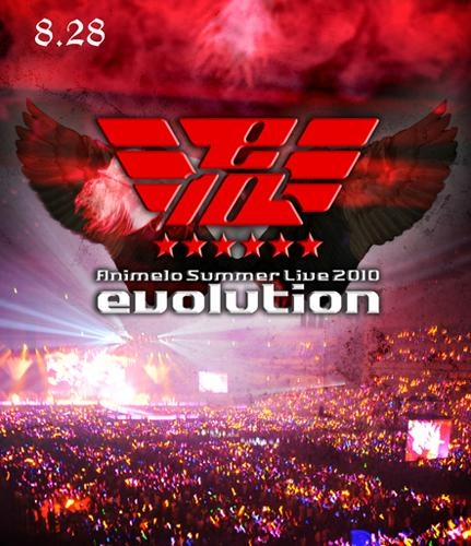 【Blu-ray】Animelo Summer Live 2010 -evolution- 8.28