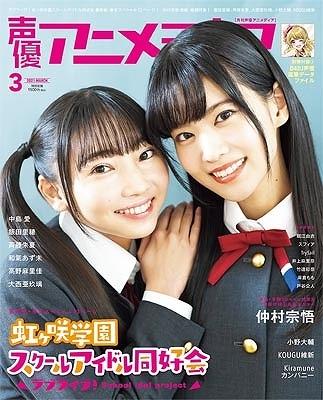 【雑誌】声優アニメディア 2021年3月号