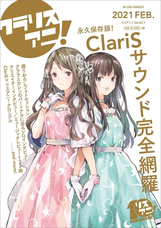 """【その他(書籍)】リスアニ!Vol.43.1 ClariS音楽大全""""クラリスアニ!"""""""