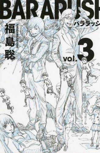 【コミック】バララッシュ(3)